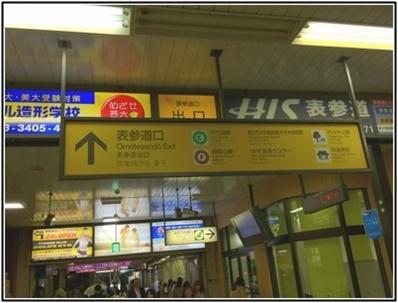 JR原宿駅 表参道出口 画像