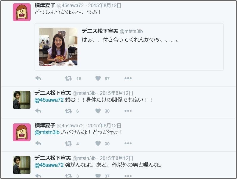 デニス松下 横澤夏子 ツイッター 画像