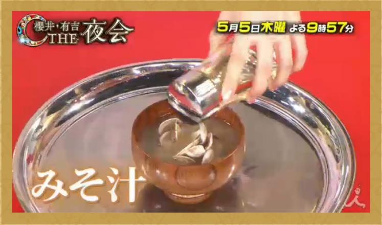 前田敦子 味噌汁 お酢