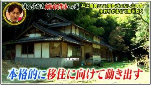 井上晴美の自宅 画像