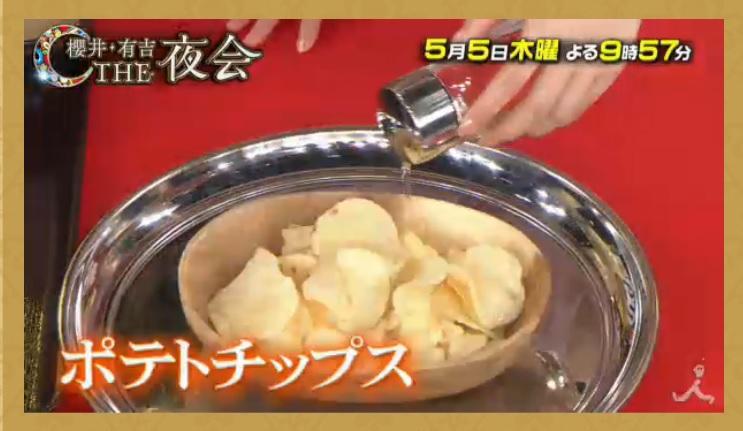 前田敦子 ポテトチップス お酢 画像