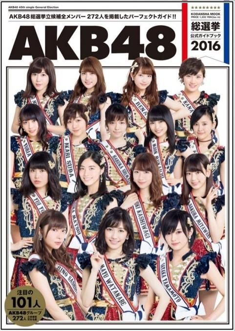 2016年AKB48総選挙第8回の画像