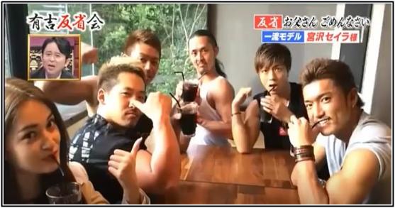 宮沢セイラの男友達の画像