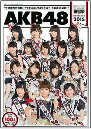 2015年AKB48総選挙第7回の画像