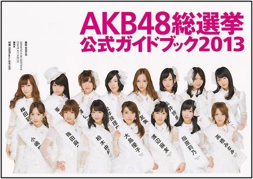 2013年AKB48総選挙第5回の画像