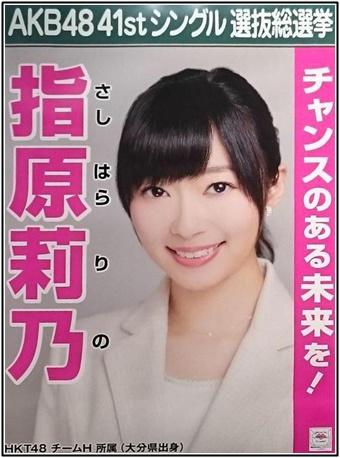 指原莉乃選挙ポスター5