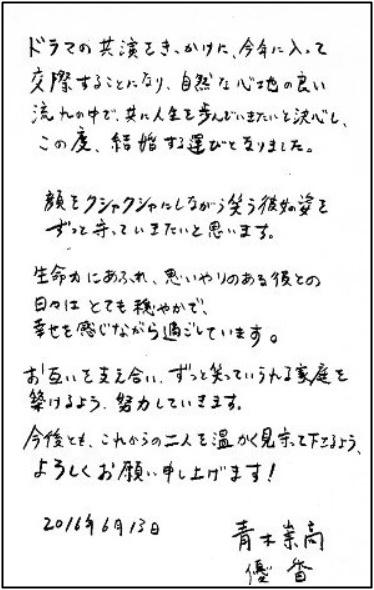 優香& 青木崇高の結婚コメント画像