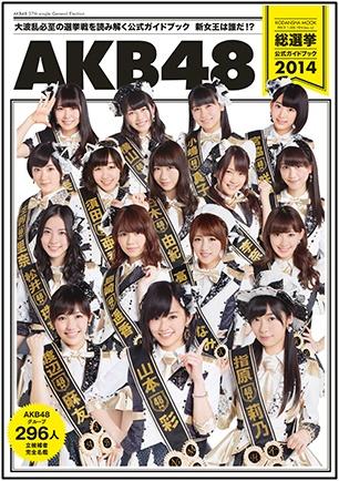 2014年AKB48総選挙第6回の画像