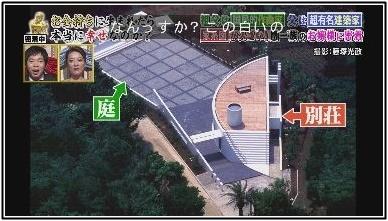 團遥香の実家の別荘画像