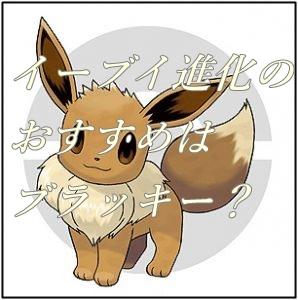 ポケモンGOのイーブイの画像