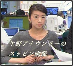 生野陽子アナウンサーのスッピン画像