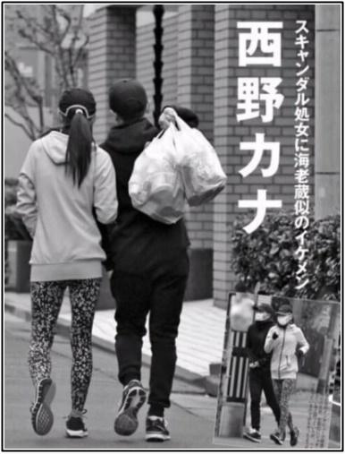 西野カナとマネージャの腕組み画像