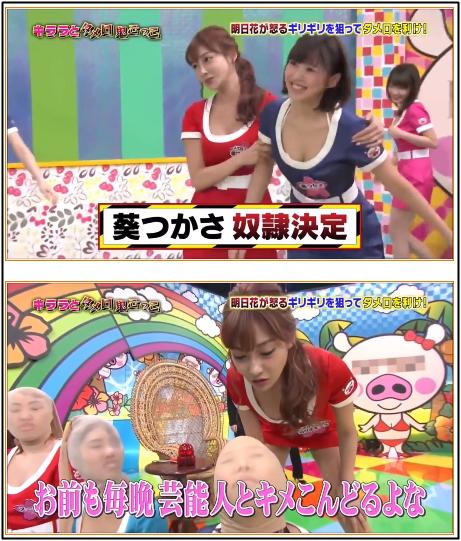 明日香キララさんと葵つかささんの画像