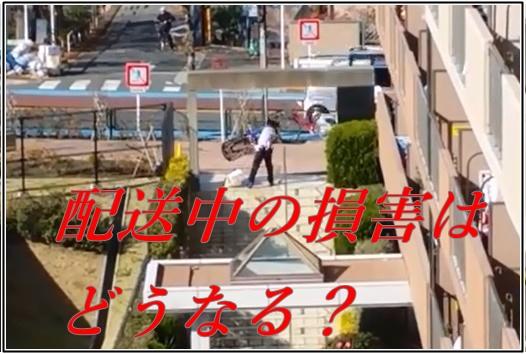 佐川急便が荷物を投げる蹴るの画像