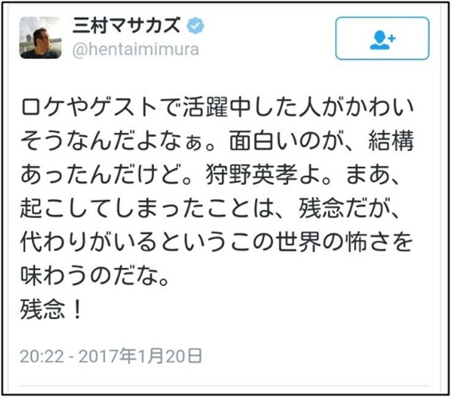 三村マサカズのツイッターの画像