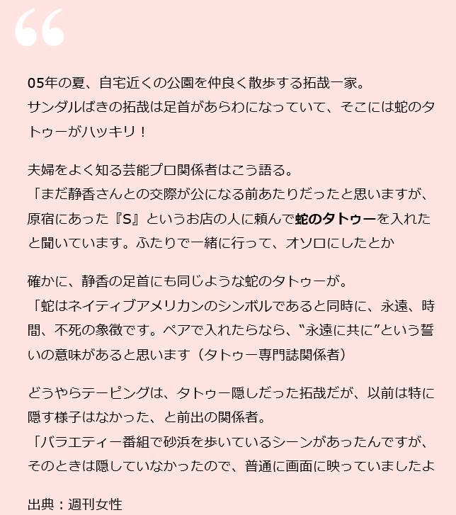 週刊女性の木村拓哉のタトゥー記事の画像