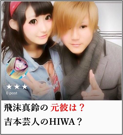 飛沫真鈴の元カレは吉本芸人のHIWAの画像