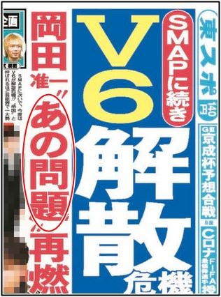 V6解散報道画像