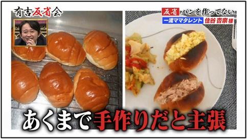 住谷杏奈のロールパンの話題画像6