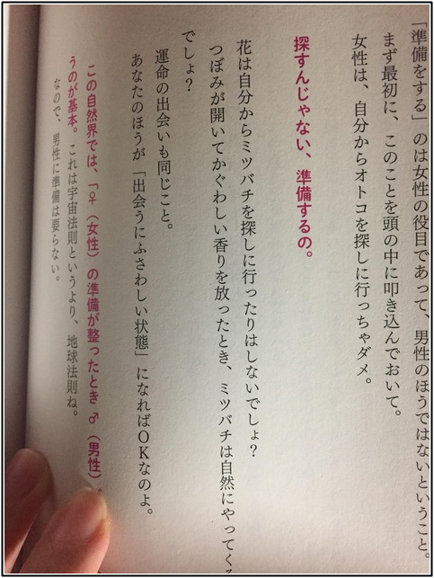 Keiko的、本物の愛を手に入れるバイブル 「出会うべき人」に、まだ出会えていないあなたへの中身画像