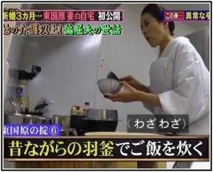 東国原英夫の嫁の春香さんが羽釜でご飯を炊く画像