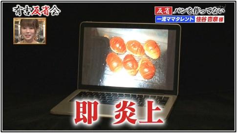 住谷杏奈のロールパンの話題画像5