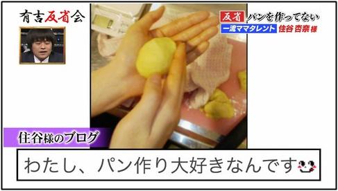 住谷杏奈のロールパンの話題画像7