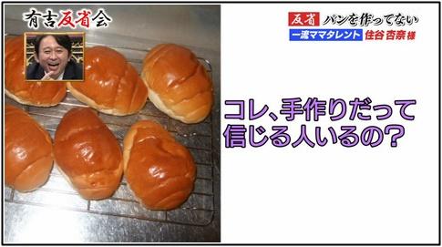 住谷杏奈のロールパンの話題画像4