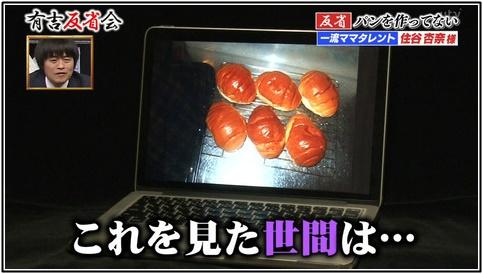 住谷杏奈のロールパンの話題画像3