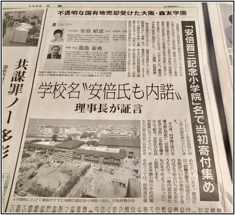 安倍晋三記念賞学院の名で寄付金集めのニュース画像