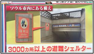 ソウル市内の核シェルター入口の画像