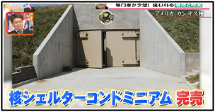 アメリカの核シェルターの画像