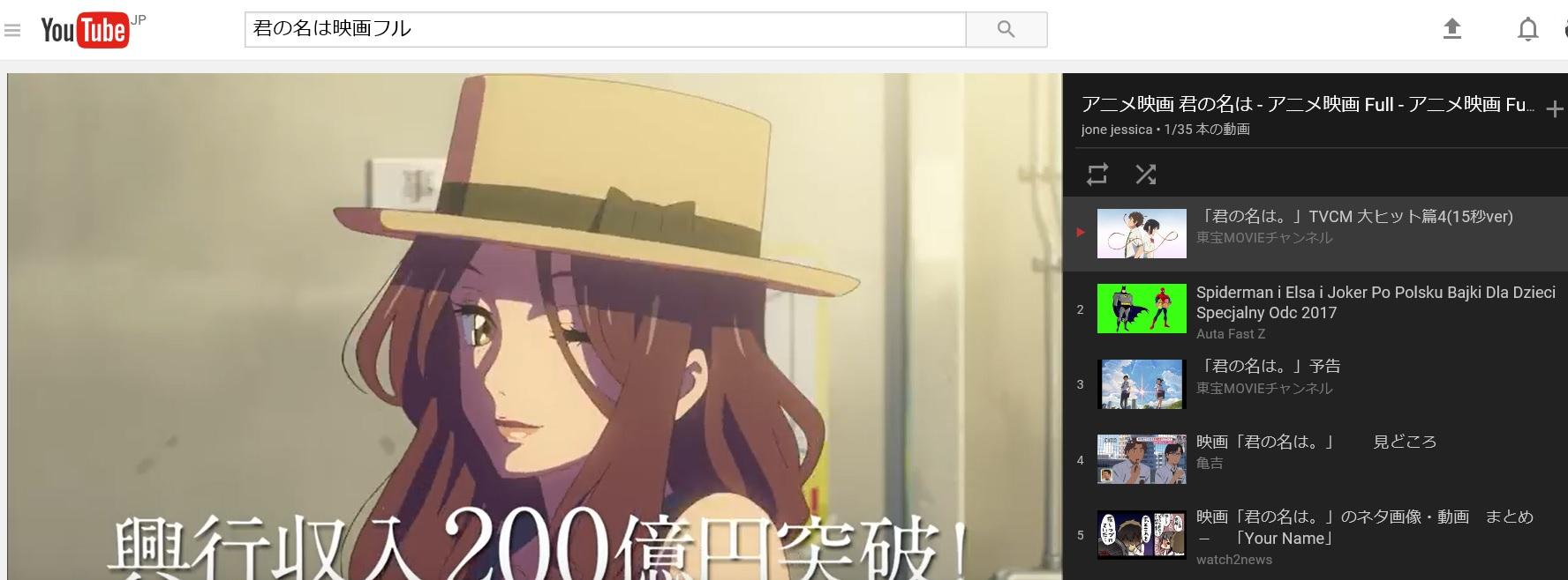 君の名はをユーチューブで検索した画像
