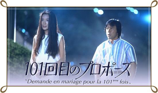 101のプロポーズの画像