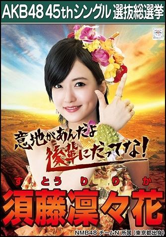 須藤凜々花の総選挙2017年のポスター画像