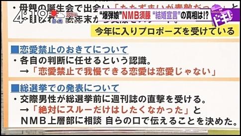 須藤凜々花のテレビ報道画像