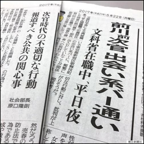 前川前次官出会い系バー通いの画像