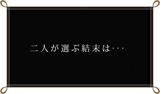 パパ活ドラマ最終回!二人が選ぶ結末は・・・の画像!