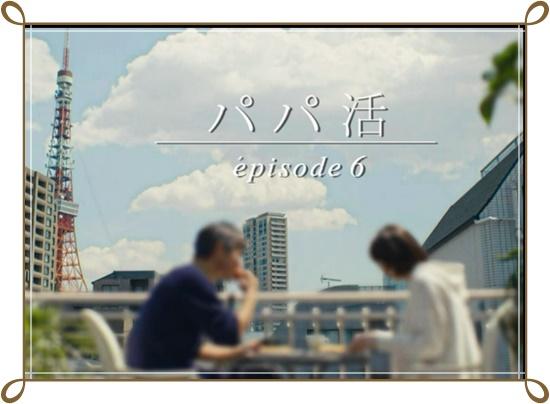 パパ活ドラマ第6話の画像