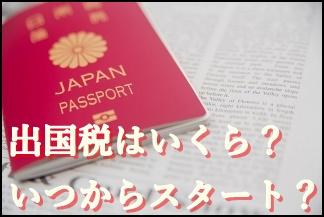 パスポートの画像