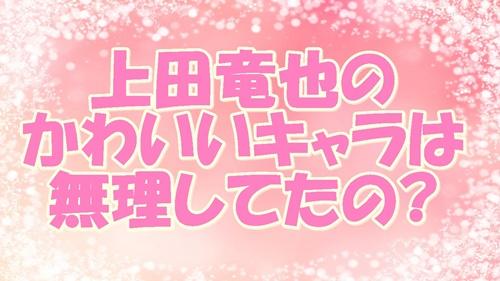 上田竜也のかわいいキャラは、無理してたの?の画像