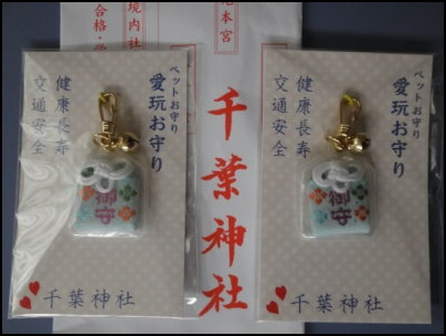 千葉神社のペットのお守り画像