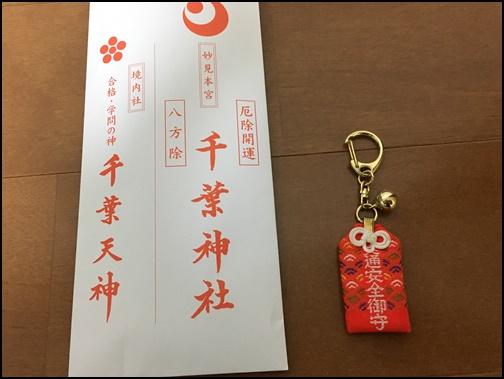 千葉神社の交通安全のお守りの画像