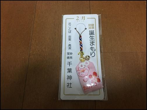 千葉神社の2月のお守り画像