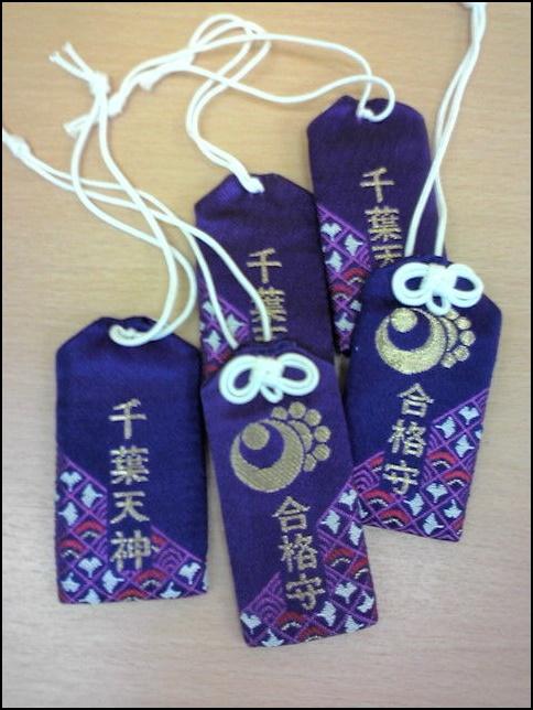 千葉神社の合格お守りの画像