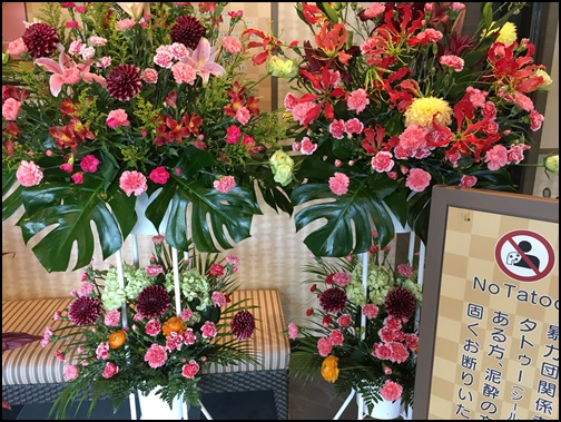 蘭々の湯のお花の画像