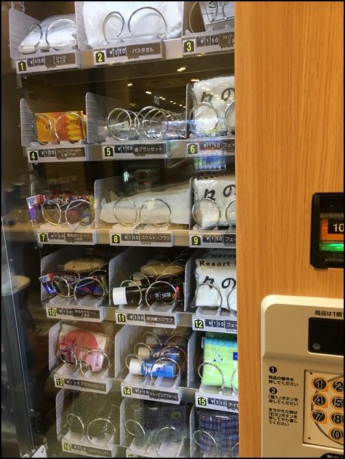 蘭々の湯の自動販売機の画像