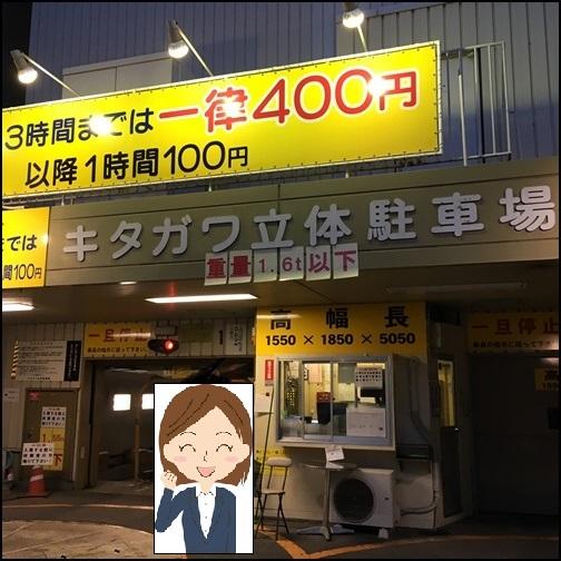 千葉の安い駐車場画像